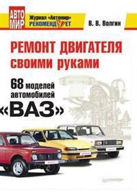 """Remont Dvigatelya Svoimi Rukami. 68 Modelej Avtomobilej """"Vaz"""""""