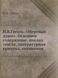 """N.V.Gogol'. """"Mertvye Dushi."""" Osnovnoe Soderzhanie, Analiz Teksta, Literaturnaya Kritika, Sochineniya"""