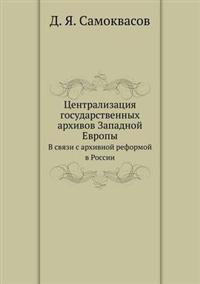 Tsentralizatsiya Gosudarstvennyh Arhivov Zapadnoj Evropy V Svyazi S Arhivnoj Reformoj V Rossii