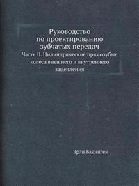 Rukovodstvo Po Proektirovaniyu Zubchatyh Peredach Chast' II. Tsilindricheskie Pryamozubye Kolesa Vneshnego I Vnutrennego Zatsepleniya