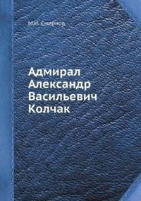 Admiral Aleksandr Vasil'evich Kolchak