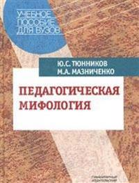 Pedagogicheskaya Mifologiya