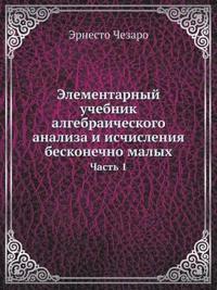 Elementarnyj Uchebnik Algebraicheskogo Analiza I Ischisleniya Beskonechno Malyh Chast' 1