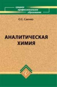 Analiticheskaja khimija: uchebnik. - Izd. 2-e, dop. i pererab.