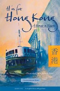 H Is for Hong Kong: A Primer in Pictures