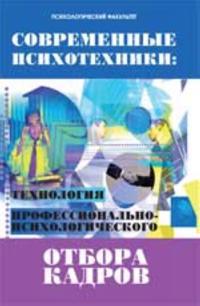 Sovremennye psikhotekhniki :tekhnologii professionalno-psikhologicheskogo otbora kadrov