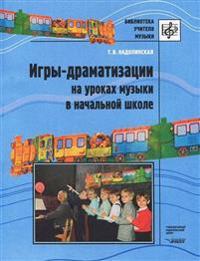 Igry-Dramatizatsii Na Urokah Muzyki V Nachal'noj Shkole