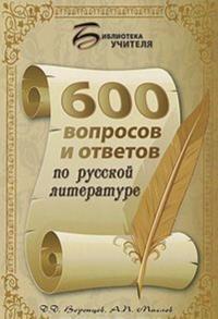 600 voprosov i otvetov po russkoj literature