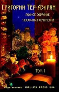 Grigory Ter-Azaryan. Collection of Fairytales