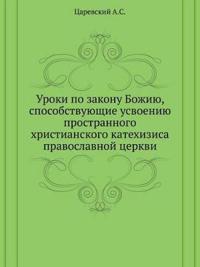 Uroki Po Zakonu Bozhiyu, Sposobstvuyuschie Usvoeniyu Prostrannogo Hristianskogo Katehizisa Pravoslavnoj Tserkvi
