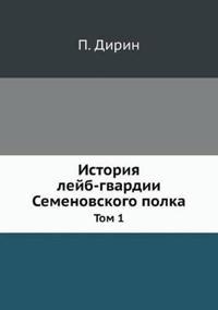 Istoriya Lejb-Gvardii Semenovskogo Polka Tom 1