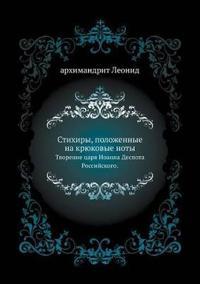 Stihiry, Polozhennye Na Kryukovye Noty. Tvorenie Tsarya Ioanna Despota Rossijskogo.