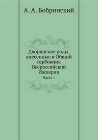 Dvoryanskie Rody, Vnesennye V Obschij Gerbovnik Vserossijskoj Imperii Chast' 1