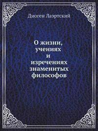 O Zhizni, Ucheniyah I Izrecheniyah Znamenityh Filosofov
