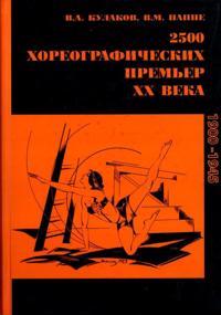 2500 Khoreograficheskikh premer XX v. Entsiklopedicheskij slovar (1900-1945) 978-5-901951-36-1