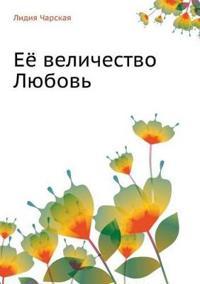 Lidiya Charskaya. Tom 23. Eyo Velichestvo Lyubov'