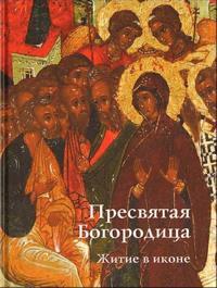 Presvjataja Bogoroditsa.
