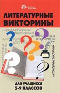 Literaturnye viktoriny dlja uchaschikhsja 5-9 klassov