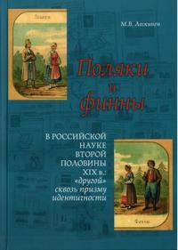 "Poljaki i finny v rossijskoj nauke vtoroj poloviny XIX v. ""Drugoj"" skvoz prizmu identichnosti"