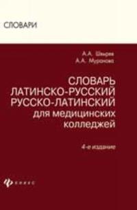 Slovar latinsko-russkij, russko-latinskij dlja meditsinskikh kolledzhej.
