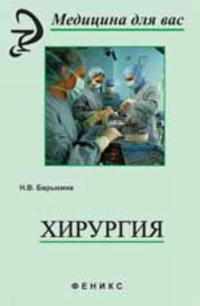 Khirurgija: uchebnik