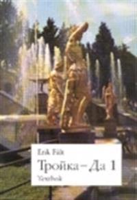 Trojka-Da 1 Textbok