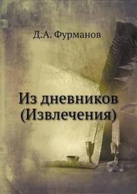 Iz Dnevnikov (Izvlecheniya)