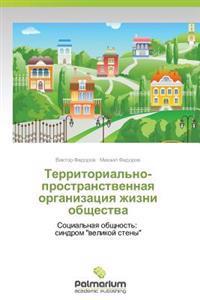 Territorial'no-Prostranstvennaya Organizatsiya Zhizni Obshchestva