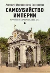 Samoubijstvo imperii. Terrorizm i bjurokratija. 1866-1916