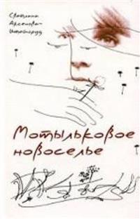 Motyl'kovoe Novosel'e