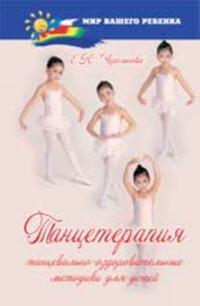 Tantseterapija: tantsevalno-ozdorovitelnye metodiki dlja detej
