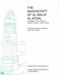 The Manuscript of Al-Malik Al-Afdal Al-Abbas B. Ali B. Daud B. Yusuf B. Umar B. Ali Ibn Rasul