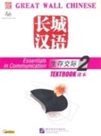 Great Wall Chinese: Essentials in Communication 2 - Textbook