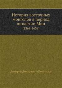 Istoriya Vostochnyh Mongolov V Period Dinastii Min (1368-1634)