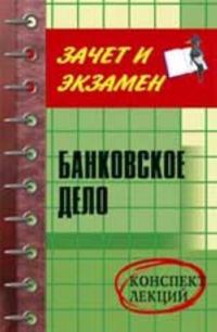 Bankovskoe delo: konspekt lektsij. - Izd. 2-e, pererab. i dop.