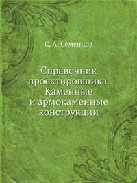 Spravochnik Proektirovschika. Kamennye I Armokamennye Konstruktsii