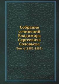 Sobranie Sochinenij Vladimira Sergeevicha Solov'eva Tom 4 (1883-1887)