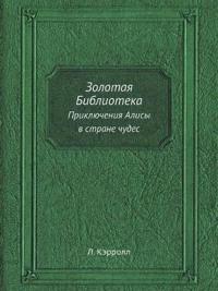 Zolotaya Biblioteka Priklyucheniya Alisy V Strane Chudes