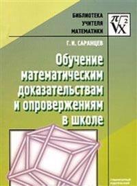 Obuchenie Matematicheskim Dokazatel'stvam I Oproverzheniyam V Shkole