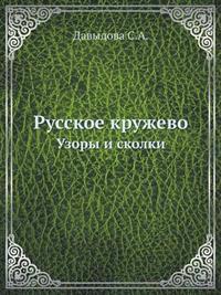 Russkoe Kruzhevo. Uzory I Skolki