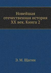 Novejshaya Otechestvennaya Istoriya XX Vek. Kniga 2