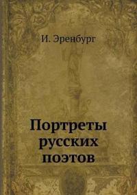 Portrety Russkih Poetov