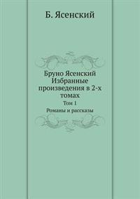 Bruno Yasenskij. Izbrannye Proizvedeniya V 2-H Tomah Tom 1. Romany I Rasskazy