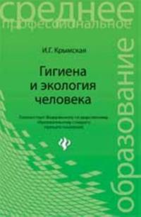 Gigiena i ekologija cheloveka: ucheb.posobie