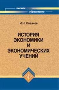 Istorija ekonomiki i ekonomicheskikh uchenij: ucheb.posobie