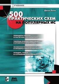 500 Prakticheskih Shem Na Populyarnyh Is