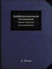 """Differentsialnoe Ischislenie Seriya """"Klassiki Estestvoznaniya"""""""