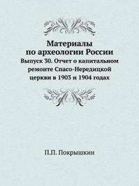 Materialy Po Arheologii Rossii Vypusk 30. Otchet O Kapital'nom Remonte Spaso-Nereditskoj Tserkvi V 1903 I 1904 Godah