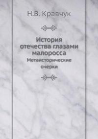 The History of the Motherland as Seen by a Little Russian. Metahistorical Essays