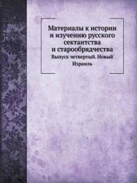 Materialy K Istorii I Izucheniyu Russkogo Sektantstva I Staroobryadchestva Vypusk Chetvertyj. Novyj Izrail'